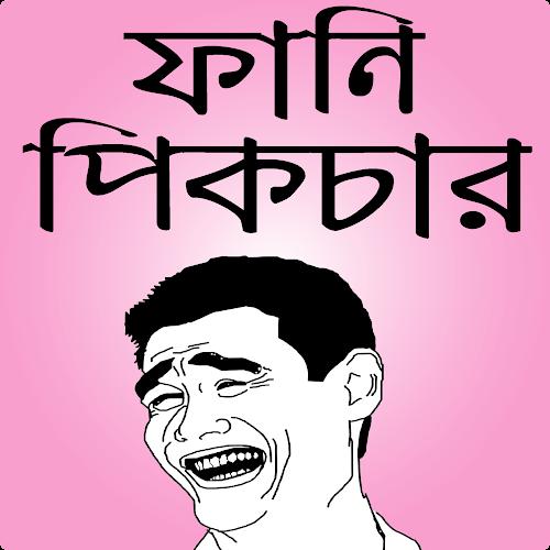 ফানি পিক ও হাসির ছবি – fb bangla funny picture