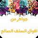 Download جواهر من اقوال السلف الصالح For PC Windows and Mac