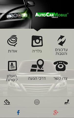 android Autocarmobile Screenshot 0
