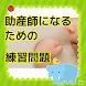 助産師の過去問 無料アプリ 母乳育児 転職 - Androidアプリ
