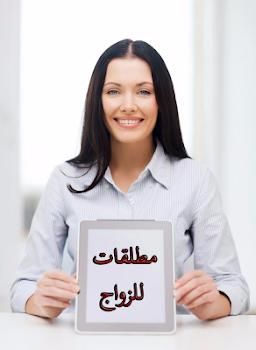أرقام مطلقات للزواج