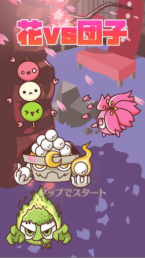 Flower VS dumpling 1 Windows u7528 1