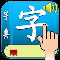 手写汉语字典--查词语、练写字、智能复习提醒 icon