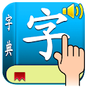 Chinese Handwriting Dictionary icon