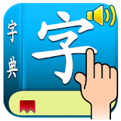 Chinese Handwriting Dictionary