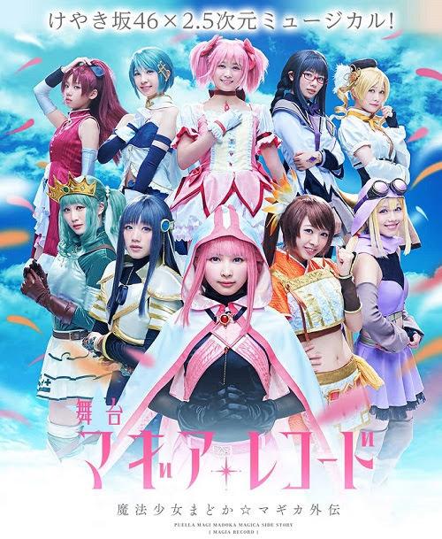181124 (720p+1080i) 舞台「マギアレコード 魔法少女まどか☆マギカ外伝」