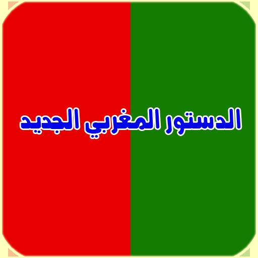 الدستور المغربي الجديد كامل