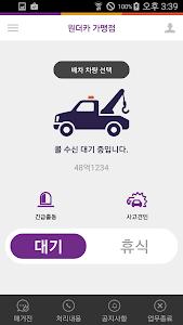 원더카-전국 견인/출동/렉카(가맹점용) screenshot 2