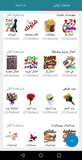 WhatsApp stickers 2020 1.2.8 Screenshots 12