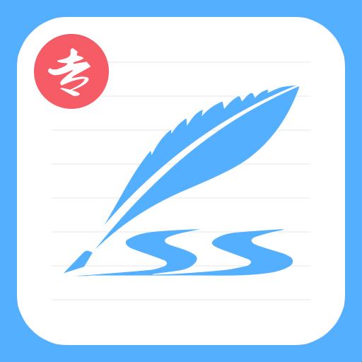 藝術簽名專業版 (app)