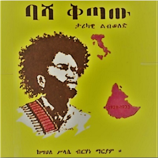 Amharic Fiction - Basha Ketaw - Sample Version