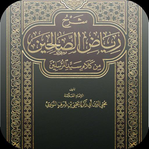 تحميل كتاب رياض الصالحين نسخة صوتية كاملة mp3