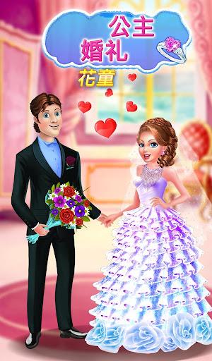 公主婚禮花童