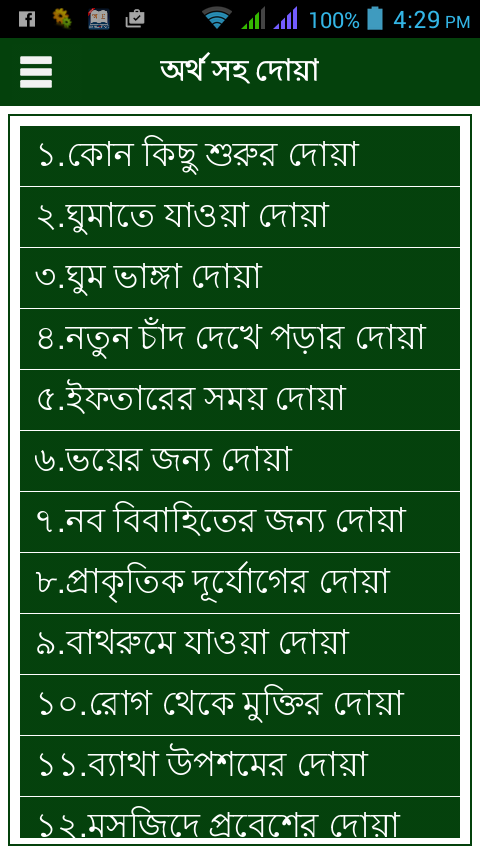 islamic name with bangla meaning pdf