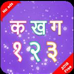 Kidz Hindi - Hindi Learning App icon