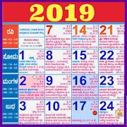 Kannada Calendar 2019 - Free ಕನ್ನಡ ಕ್ಯಾಲೆಂಡರ್ 2019
