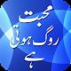 Muhabat Rog Hoti Hai (app)