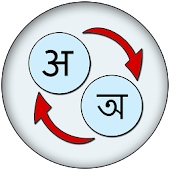 Hindi Bengali Translate