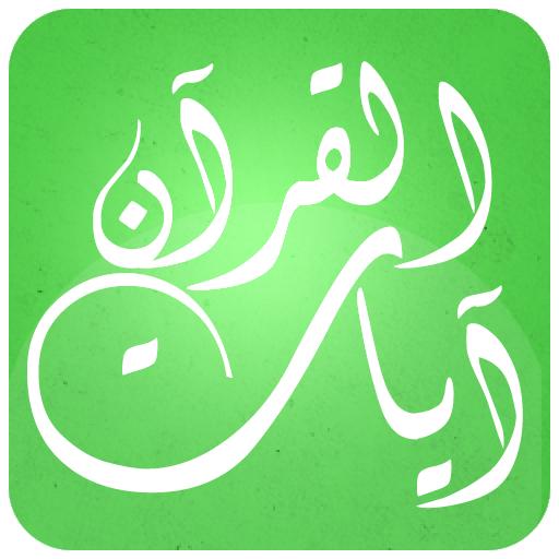 آيات القرآن