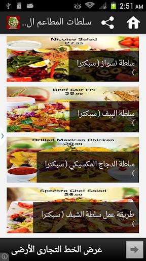 سلطات المطاعم المشهورة