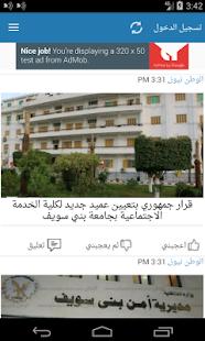 عاجل بني سويف - náhled