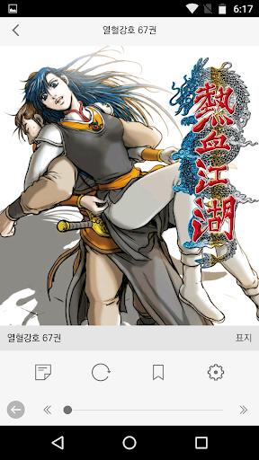 玩免費漫畫APP|下載챔프D-잡지/만화/웹툰 app不用錢|硬是要APP