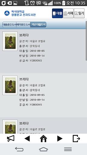 ubc31uc11dub300ud559uad50 uc601ud48dubb38uace0 uc804uc790ub3c4uc11cuad00 1.0.8 screenshots 5