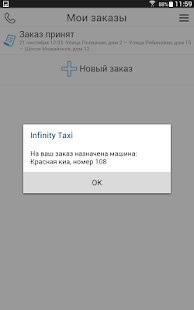 Infinity Taxi: Заказ такси- screenshot thumbnail