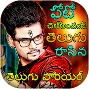 Write Telugu on Photo : Telugu Name Art