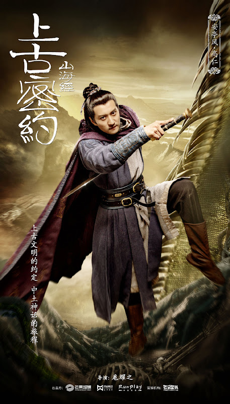 Chinese Bestiary / The Promise Keepers China Drama