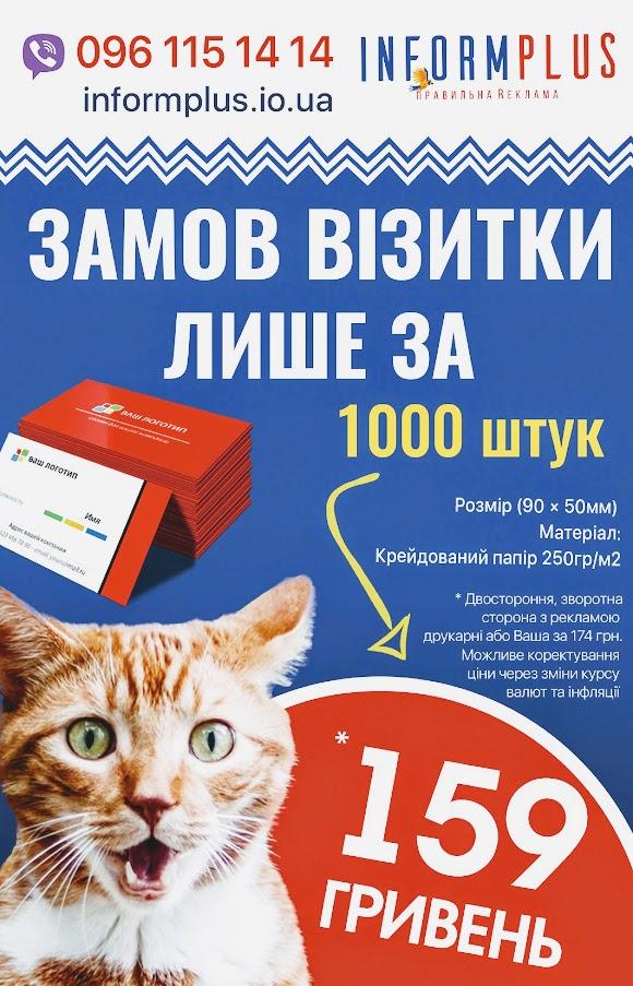 0961151414 Друкарня Типография