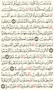 Download مساعد حفظ القرآن - الجزء الحادي عشر For PC Windows and Mac apk screenshot 1