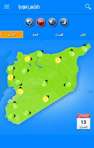 Syria Weather 9.0.89 screenshots 6