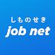 しものせき Job net - Androidアプリ