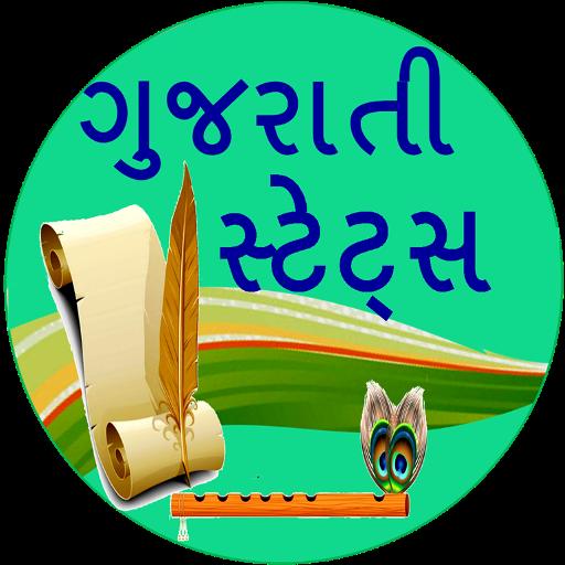 娛樂App|Gujarati Status | સ્ટેટ્સ LOGO-3C達人阿輝的APP