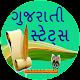 Gujarati Status | સ્ટેટ્સ (app)