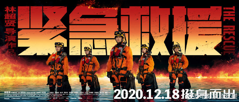 The Rescue China Movie