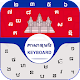 Khmer English Keyboard, ក្តារចុចភាសារខ្មែរ APK