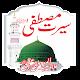 Seerat E Mustafa (Urdu, English, Hindi) Download for PC Windows 10/8/7