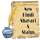 2017 New Hindi Shayari & Staus
