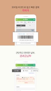 NH콕뱅크 - náhled