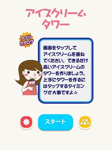 玩免費動作APP|下載アイスクリーム タワー タワーゲーム app不用錢|硬是要APP