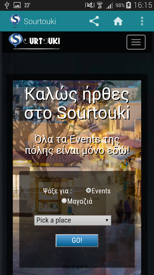 Sourtouki - στιγμιότυπο οθόνης