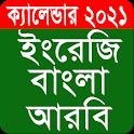 Calendar 2021 - English,Bangla,Arabic icon