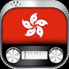 香港电台-香港电台免费 icon