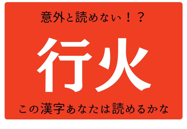 読め ない 漢字 意外と