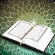 Download Al-Quran English Subtitle Offline For PC Windows and Mac