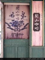 聞山咖啡 臺大店