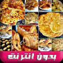 وصفات مسمن ملاوي كرواصة بدون انترنت icon