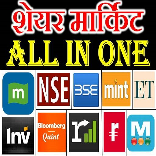 Stock Market Share Bazar All In One Android APK Download Free By APPS 4 ALL